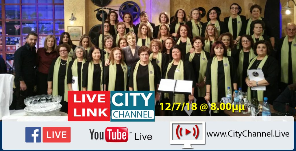 LIVE LINK | Πρώτο Χορωδιακό Φεστιβάλ από την «Ανεμόεσσα» 12 Ιουλίου στις 8:15μ.μ.
