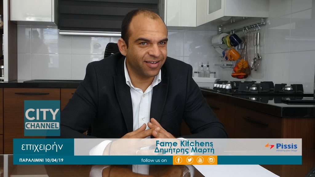 επιχειρήν | Fame Kitchens – Δημήτρης Μαρτή