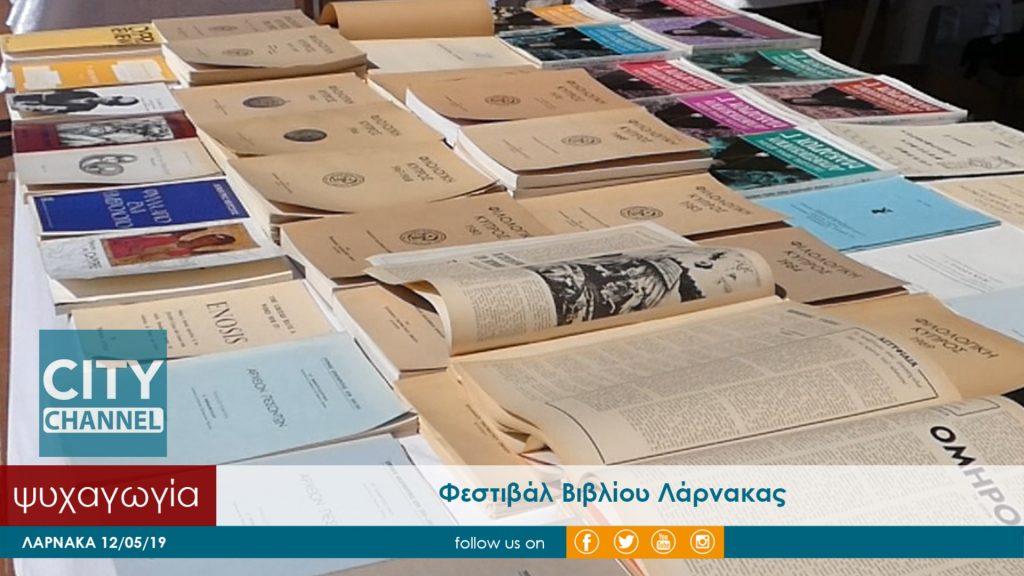 ψυχαγωγία   Φεστιβάλ Βιβλίου Λάρνακας