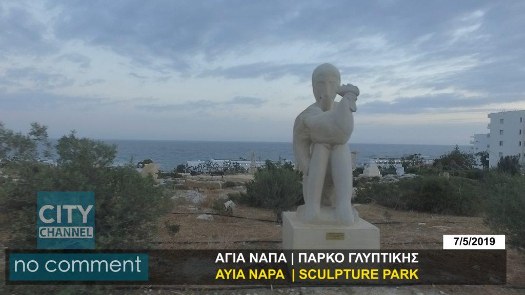 No Comment   Πάρκο γλυπτικής, ΑΓΙΑ ΝΑΠΑ