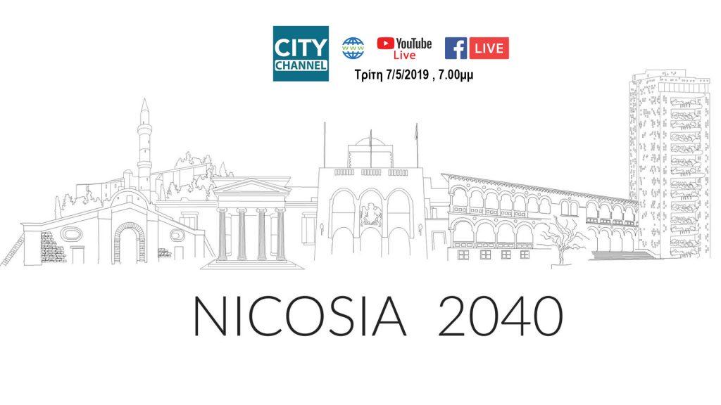 LIVE 🔴 Nicosia 2040 kick-off event