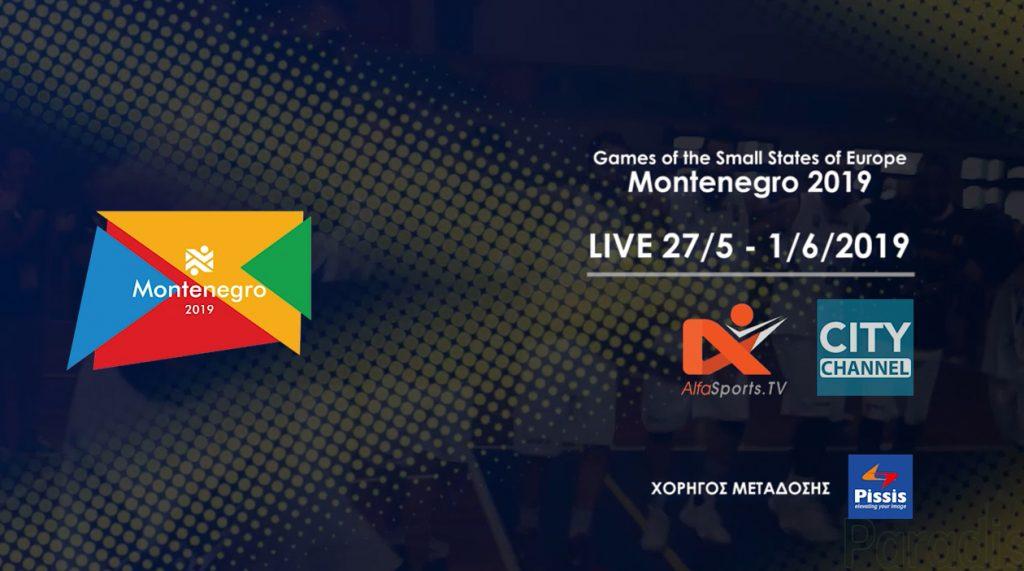 "Road to Montenegro | Όλα έτοιμα για τους ""μικρούς"" Ολυμπιακούς αγώνες"