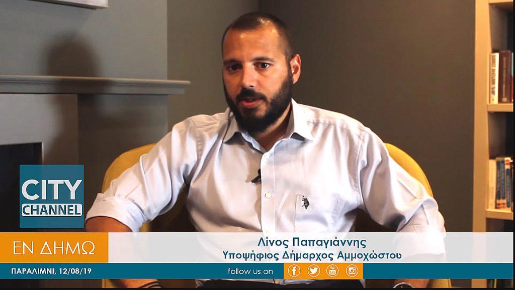 Λίνος Παπαγιάννης – Υποψήφιος Δήμαρχος Αμμοχώστου