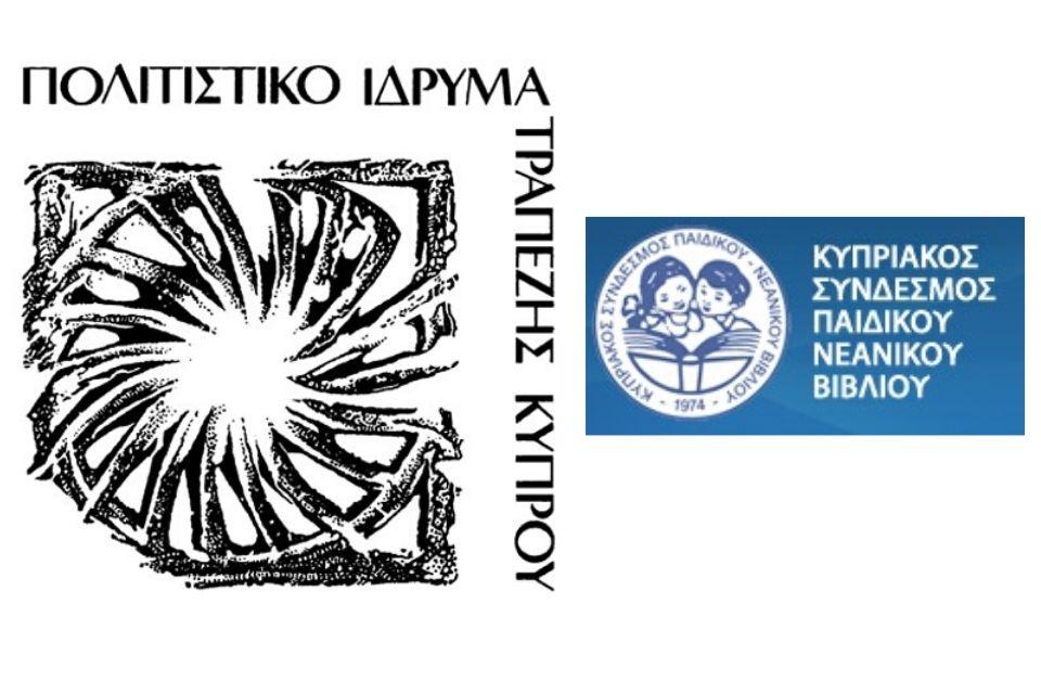 Προκήρυξη διαγωνισμών λογοτεχνίας από τον ΚΣΠΝΒ (2019)