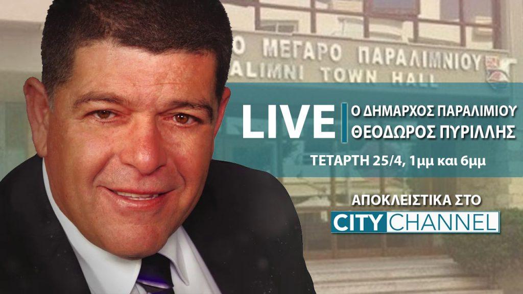 LIVE | Ο ΘΕΩΔΩΡΟΣ ΠΥΡΙΛΛΗΣ ΜΙΛΑ ΓΙΑ ΟΛΑ